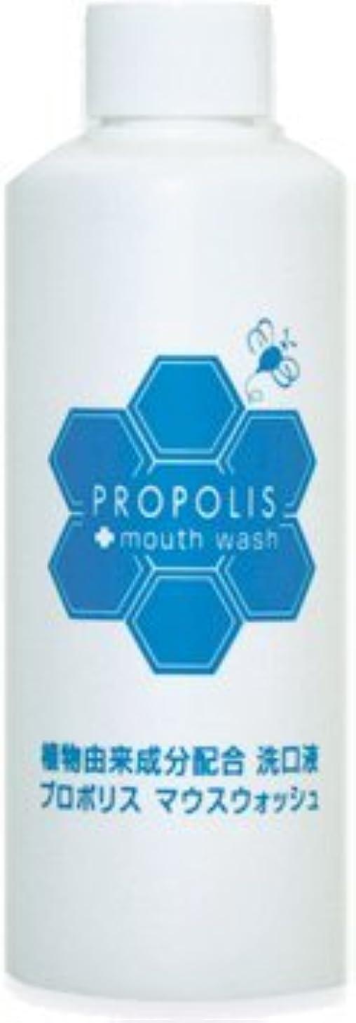 衝突コース治す曖昧な無添加 植物由来100% 口臭予防 ドライマウス プロポリスマウスウォッシュ 200ml×3本