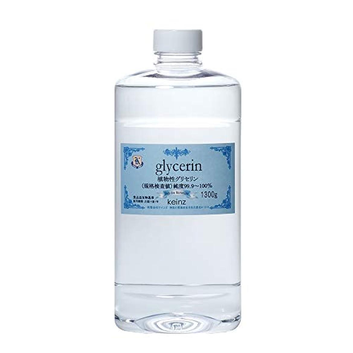 もし利得切手keinz 品質の良いグリセリン 植物性 1300g (1250g+50g増量) 容器が角型に変わりました 純度99.9~100%(検査値) 化粧品材料 keinz正規品 食品添加物基準につき化粧品グレードより純度が高い...
