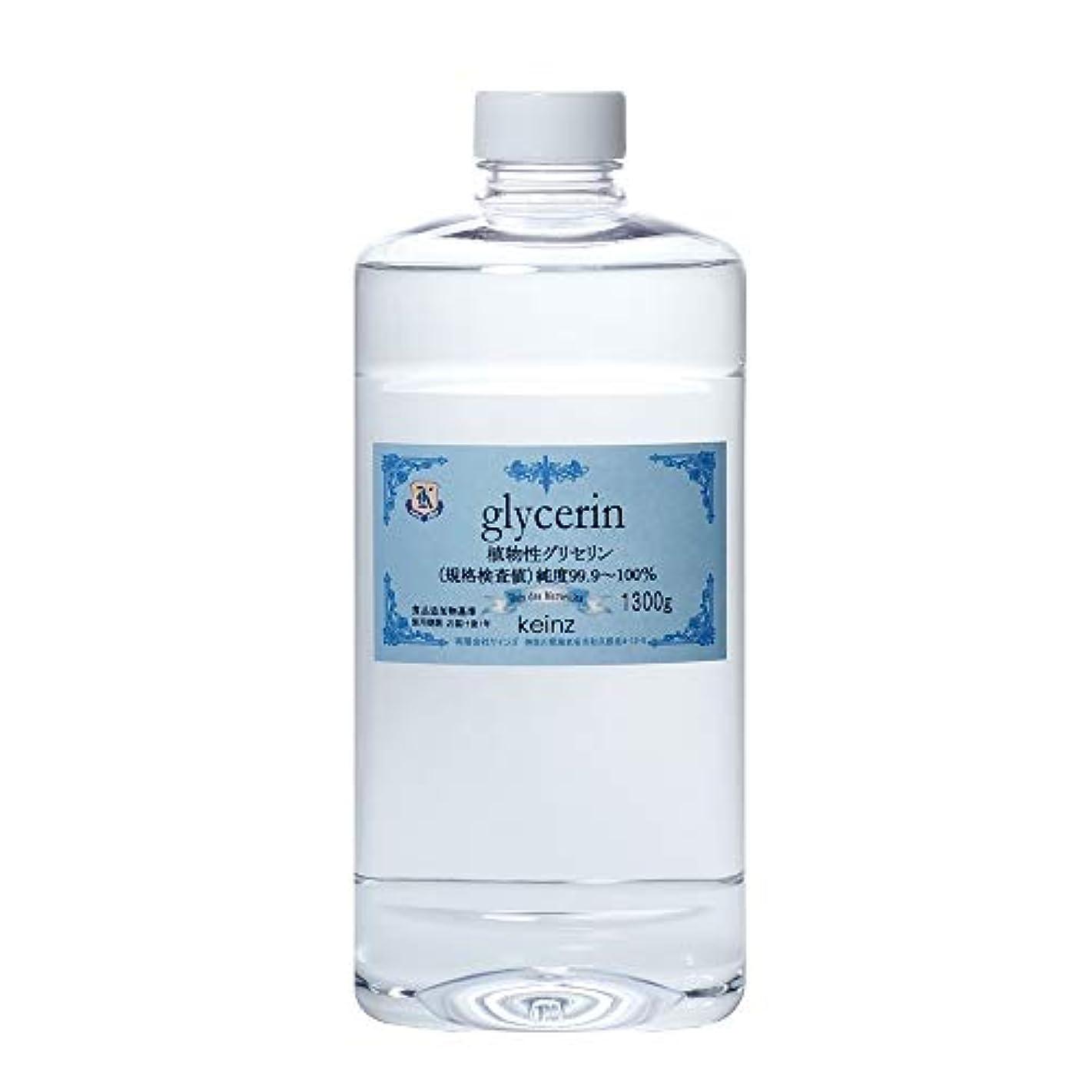 増幅する水っぽいグリーンバックkeinz 品質の良いグリセリン 植物性 1300g (1250g+50g増量) 容器が角型に変わりました 純度99.9~100%(検査値) 化粧品材料 keinz正規品 食品添加物基準につき化粧品グレードより純度が高い...
