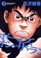 ボーイズ・オン・ザ・ラン 7 (ビッグコミックス)の詳細を見る