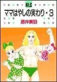 ママはやしの実わり 3 (白泉社レディースコミックス)