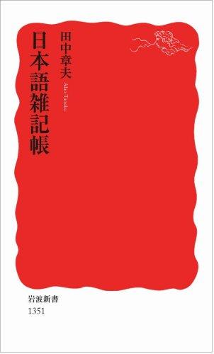 日本語雑記帳 (岩波新書)の詳細を見る