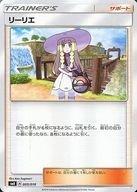 ポケモンカードゲーム サン&ムーン SM リーリエ