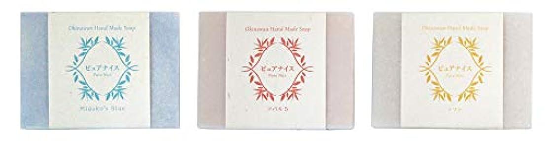パドル不快なポットピュアナイス おきなわ素材石けんシリーズ 3個セット(Miyako's Blue、ツバキ5、ソフト)