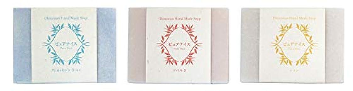 標高おもてなしフォージピュアナイス おきなわ素材石けんシリーズ 3個セット(Miyako's Blue、ツバキ5、ソフト)