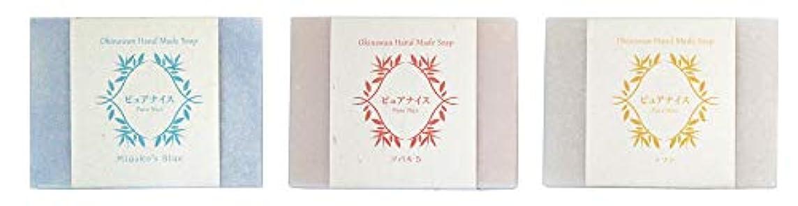 磨かれた望ましい落胆したピュアナイス おきなわ素材石けんシリーズ 3個セット(Miyako's Blue、ツバキ5、ソフト)