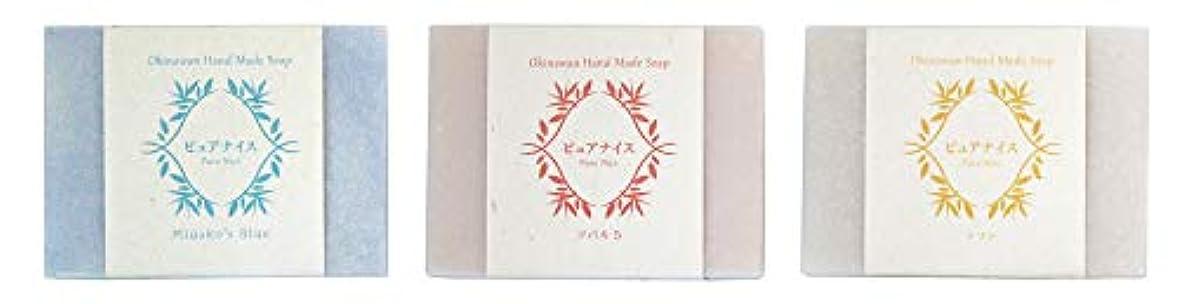 平等寄託チューブピュアナイス おきなわ素材石けんシリーズ 3個セット(Miyako's Blue、ツバキ5、ソフト)