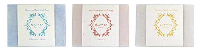 異議リラックスグローバルピュアナイス おきなわ素材石けんシリーズ 3個セット(Miyako's Blue、ツバキ5、ソフト)