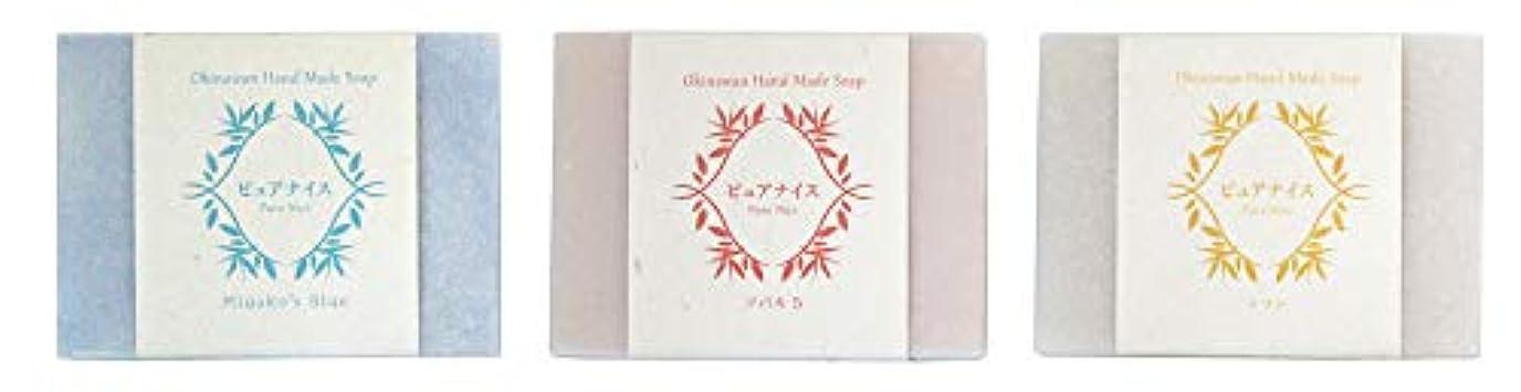 放映香水可塑性ピュアナイス おきなわ素材石けんシリーズ 3個セット(Miyako's Blue、ツバキ5、ソフト)