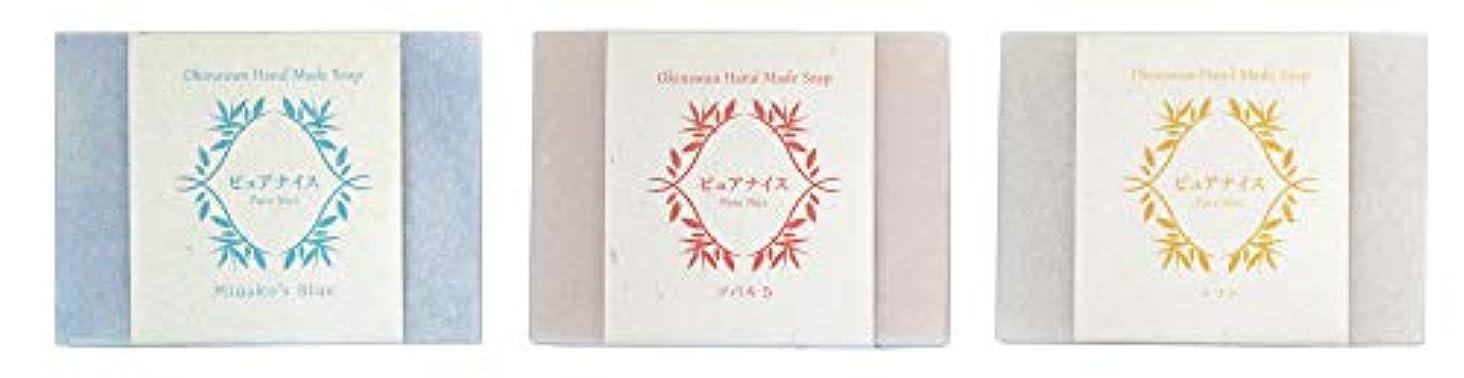 検索横に研磨ピュアナイス おきなわ素材石けんシリーズ 3個セット(Miyako's Blue、ツバキ5、ソフト)