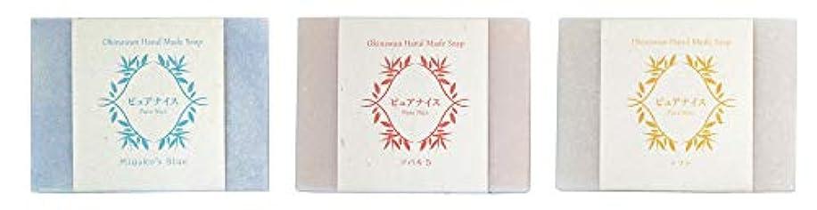 虫を数える火曜日充実ピュアナイス おきなわ素材石けんシリーズ 3個セット(Miyako's Blue、ツバキ5、ソフト)