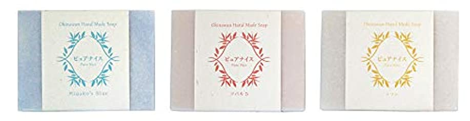 きらきらシャンプー扱うピュアナイス おきなわ素材石けんシリーズ 3個セット(Miyako's Blue、ツバキ5、ソフト)