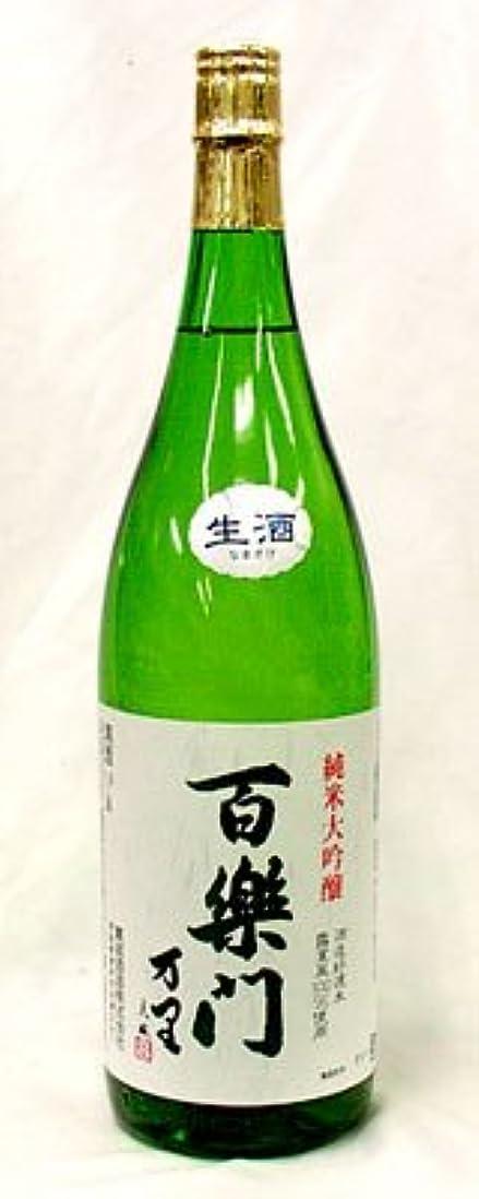 また内部ワンダー百楽門 純米大吟醸 万里 生原酒 1.8L 2018年2月醸造