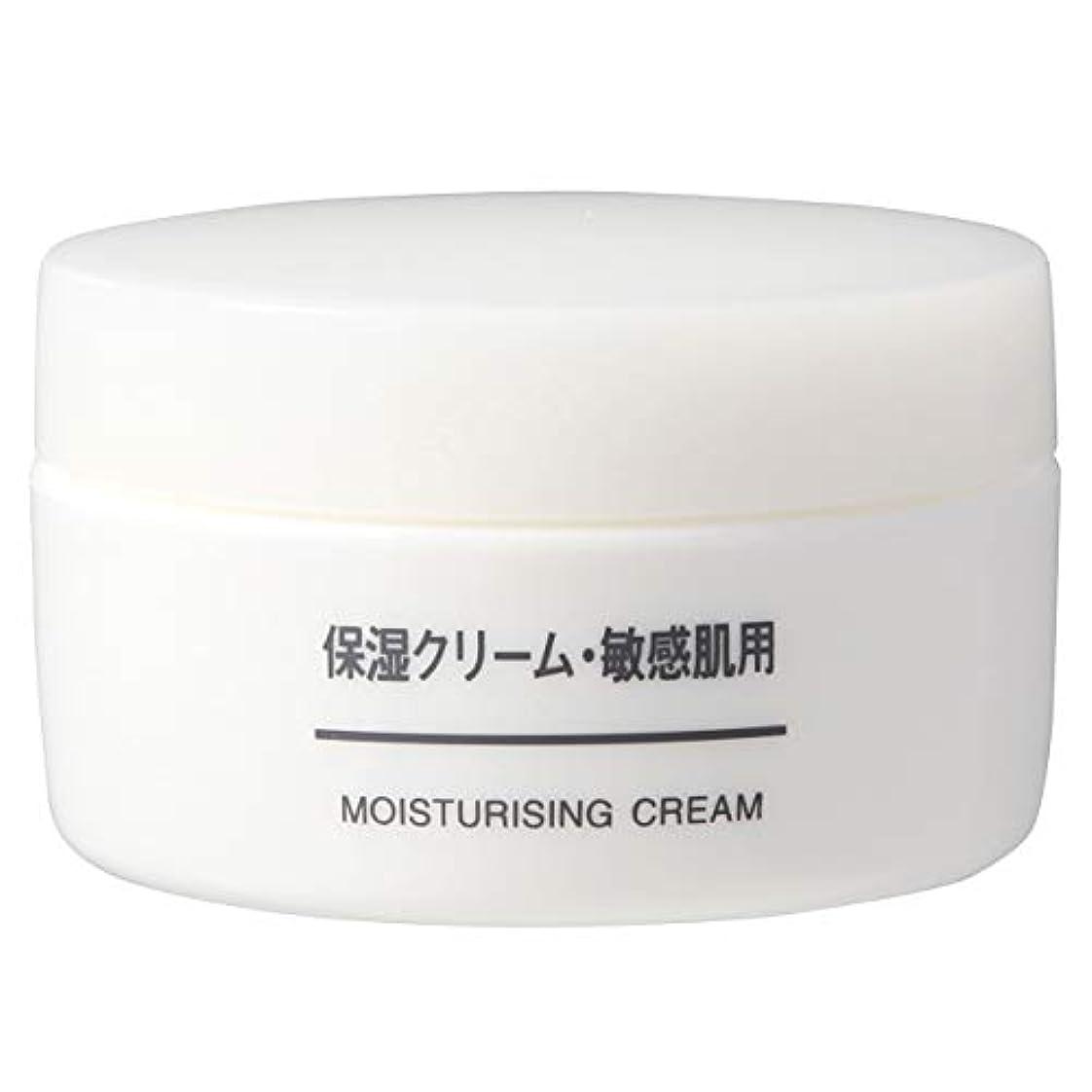 確保する再開時間厳守無印良品 保湿クリーム 敏感肌用 50g