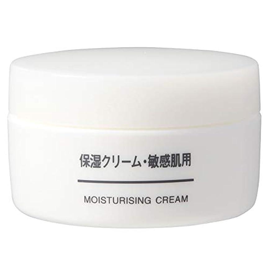 繊毛等しい否定する無印良品 保湿クリーム 敏感肌用 50g