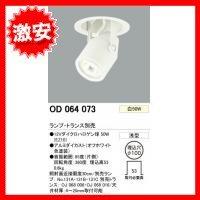 オーデリック OD064073