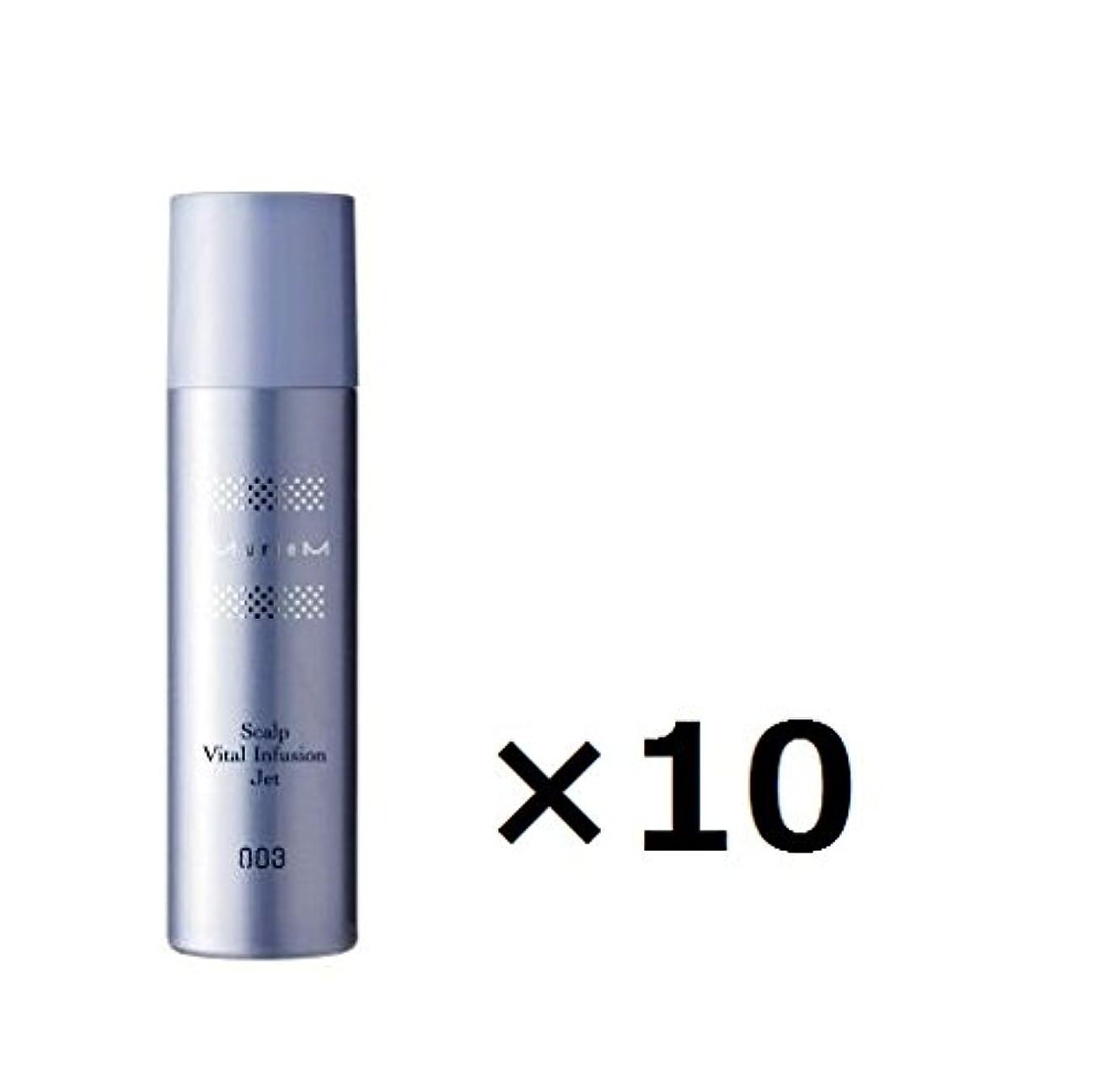 略すカブトラフ【10本セット】ナンバースリー ミュリアム 薬用スカルプバイタル インフュージョンジェット 160g