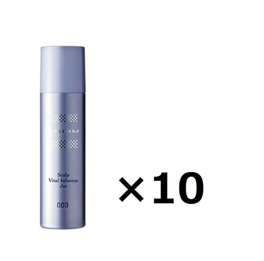 性能扇動する代数的【10本セット】ナンバースリー ミュリアム 薬用スカルプバイタル インフュージョンジェット 160g