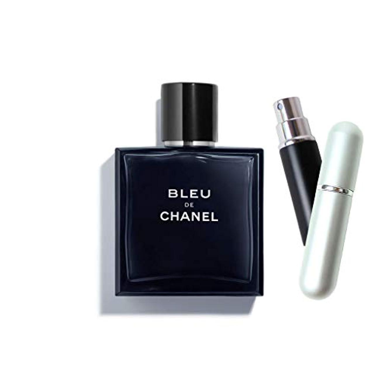 ガチョウかすかなとは異なり[正規品 セット品] アトマイザー付き シャネル 香水 ブルー ドゥ シャネル EDT 50ml