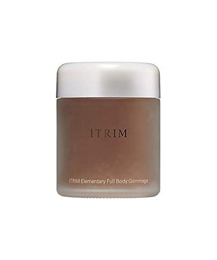 緊張するに沿って早熟ITRIM(イントリン)エレメンタリー フルボディゴマージュ_100g/ボディゴマージュ