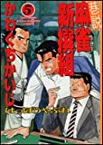 巷説麻雀新撰組はっぽうやぶれ 5 (近代麻雀コミックス)