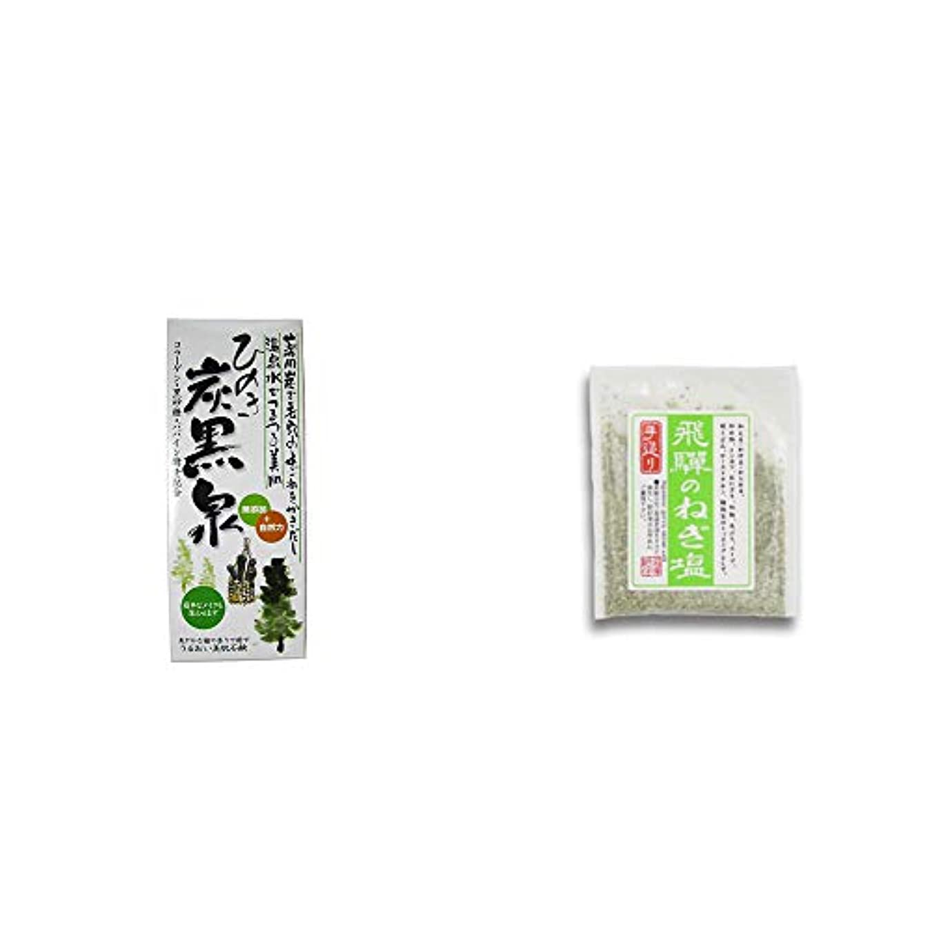 [2点セット] ひのき炭黒泉 箱入り(75g×3)?手造り 飛騨のねぎ塩(40g)