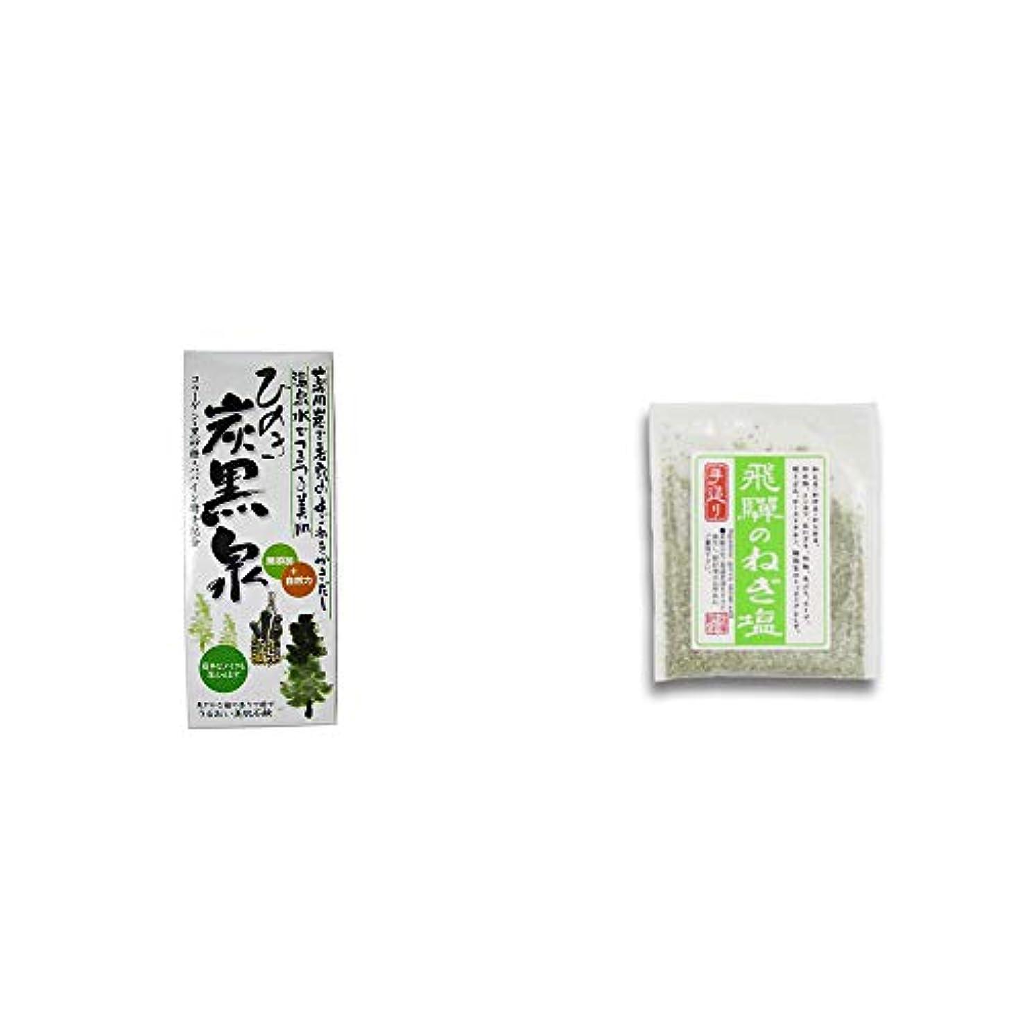 植物の人差し指レザー[2点セット] ひのき炭黒泉 箱入り(75g×3)?手造り 飛騨のねぎ塩(40g)