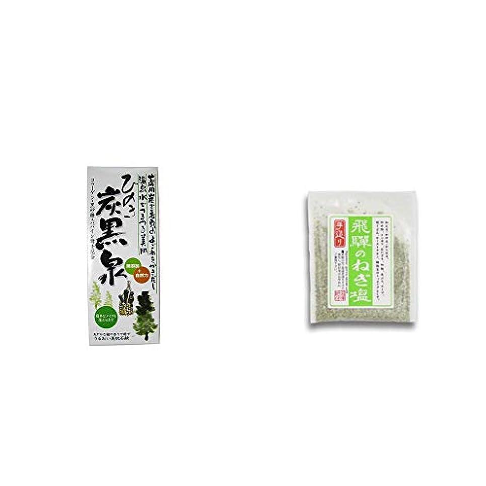 可塑性ステッチアラート[2点セット] ひのき炭黒泉 箱入り(75g×3)?手造り 飛騨のねぎ塩(40g)