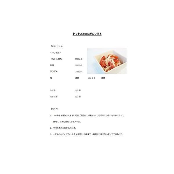 美濃 有機純りんご酢の紹介画像5