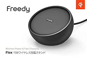 Komatech Freedy フレックス 15W ワイヤレス充電スタンド iPhone & Galaxy 急速充電対応