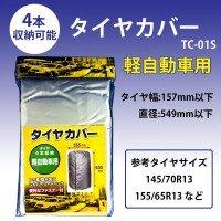 タイヤカバー ファスナー付き Sサイズ 555mm×630mm TC-01S 【人気 おすすめ 】