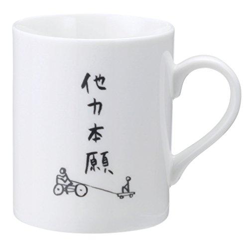 自由人 マグカップ 他力本願 SAN1858