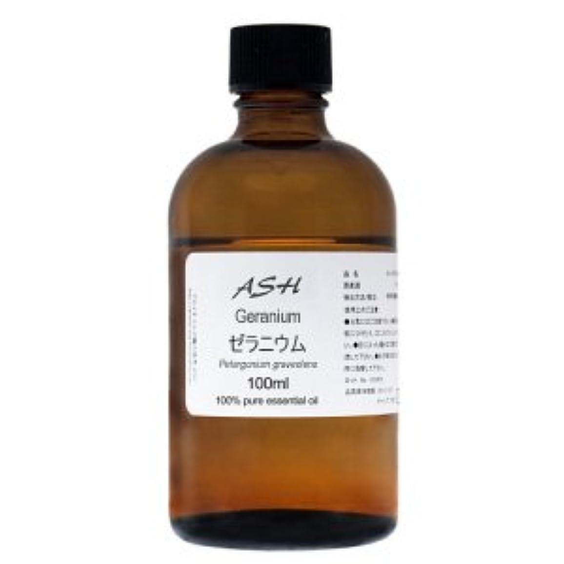 社会学取得寛大さASH ゼラニウム エッセンシャルオイル 100ml AEAJ表示基準適合認定精油