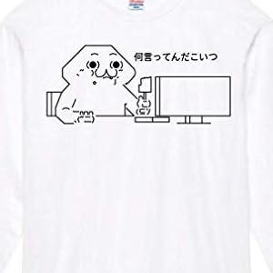 桜ファッション やる夫 何言ってんだこいつ 長袖 メンズ Tシャツ