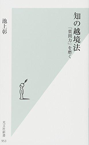 知の越境法 「質問力」を磨く (光文社新書)