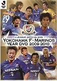 JリーグオフィシャルDVD 横浜F・マリノス イヤーDVD 2009-2010