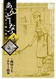 あんどーなつ―江戸和菓子職人物語 (5) (ビッグコミックス)