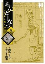 あんどーなつ―江戸和菓子職人物語 (5) (ビッグコミックス)の詳細を見る