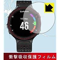 GARMIN 衝撃吸収 液晶保護フィルム (ForeAthlete630/235/230/225/220 用)