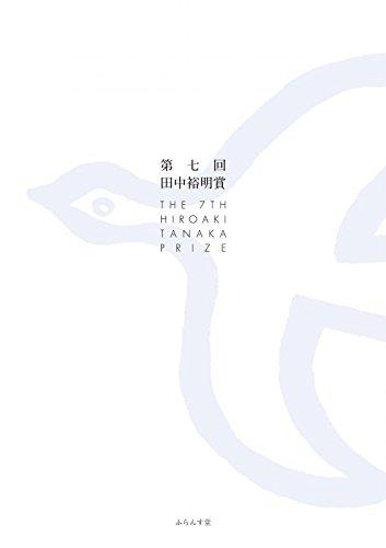 第七回田中裕明賞