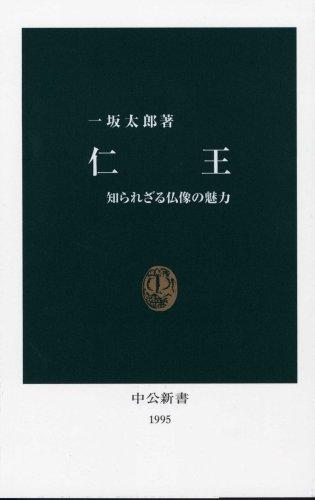 仁王―知られざる仏像の魅力 (中公新書)