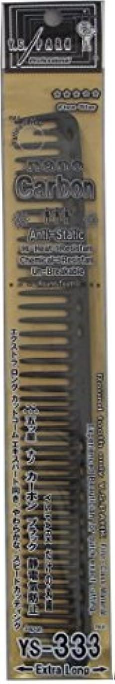 外側水銀のインシュレータY.S.PARK カッティングコーム YS-333 カーボンブラック