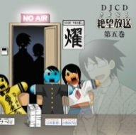 DJCD さよなら絶望放送 第5巻の詳細を見る
