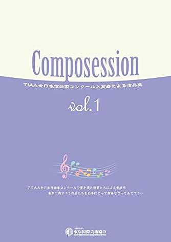 Composession vol.1 TIAA全日本作曲家コンクール入賞者による作品集
