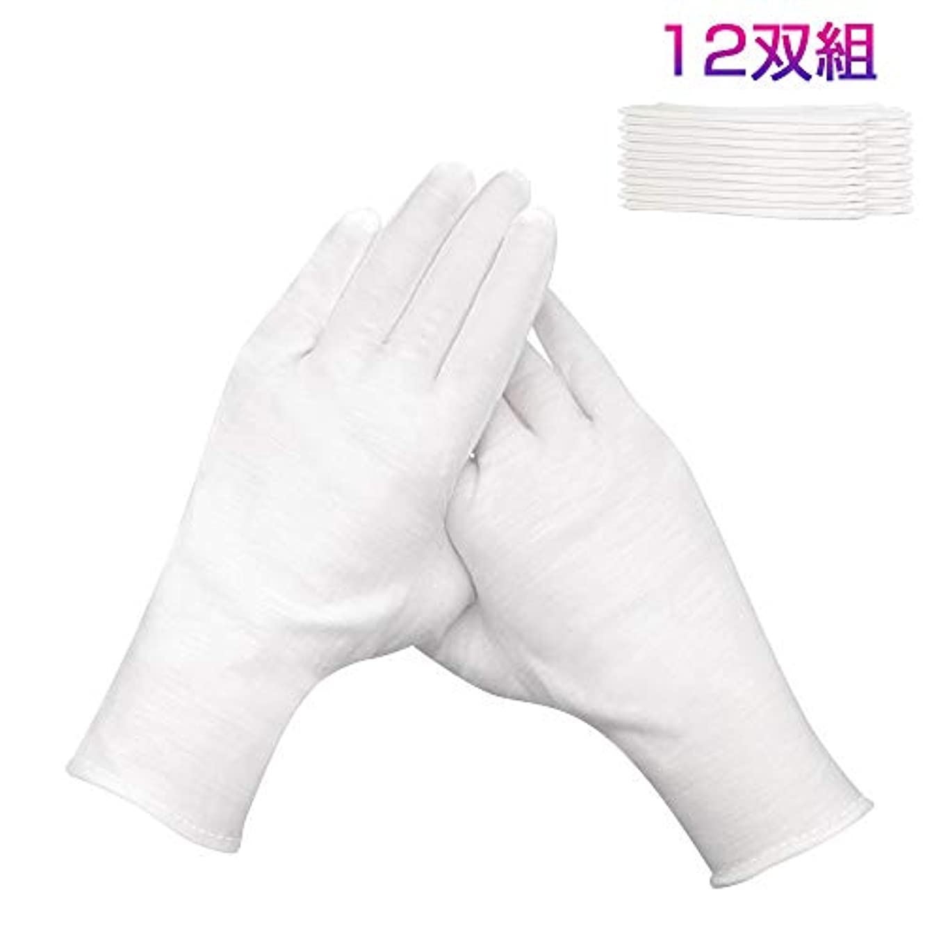 ズーム除外する他のバンドでHUYOU コットン手袋 綿手袋 インナーコットン 綿コットン 使い捨て 白手荒れ予防 100%純綿 手袋 柔軟性良い 作業/湿疹/乾燥肌/保湿/家事/礼装用 男女兼用 白手袋12双組 左右兼用タイプ (フリーサイズ)