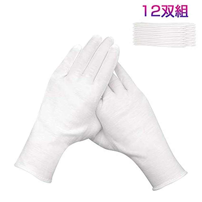 賭け追加する満了HUYOU コットン手袋 綿手袋 インナーコットン 綿コットン 使い捨て 白手荒れ予防 100%純綿 手袋 柔軟性良い 作業/湿疹/乾燥肌/保湿/家事/礼装用 男女兼用 白手袋12双組 左右兼用タイプ (フリーサイズ)
