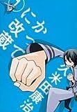 かってに改蔵〔新装版〕 (1) (少年サンデーコミックススペシャル)