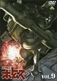 装甲騎兵 ボトムズ VOL.9 [DVD]