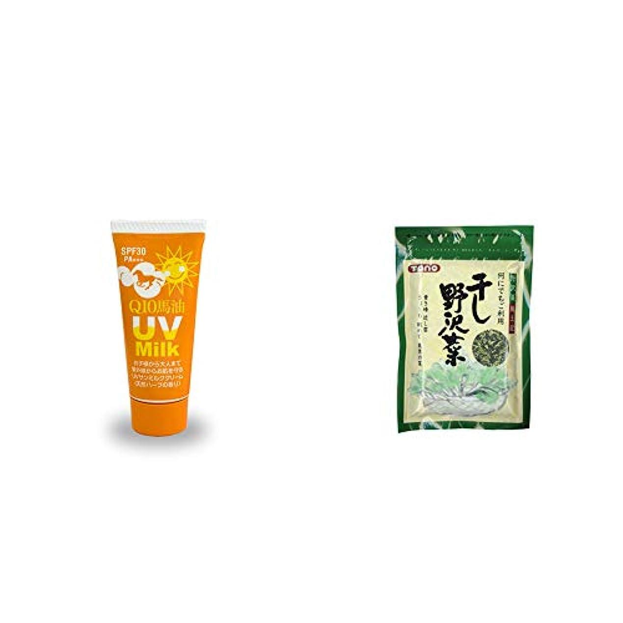 ニコチン旅フェリー[2点セット] 炭黒泉 Q10馬油 UVサンミルク[天然ハーブ](40g)?干し野沢菜(100g)