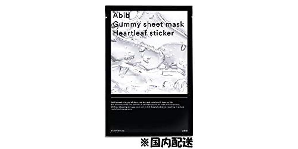 ジャム私の一目【Abib】グミシートマスク ドクダミステッカー #10枚(日本国内発送)